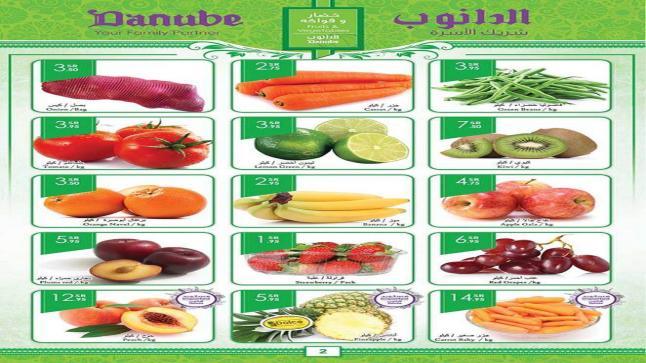 أحدث عروض أسواق الدانوب جدة السعودية اليوم الأربعاء 8 ربيع الأول 1438هـ، مجلة عروض الدانوب هايبر ماركت اليوم