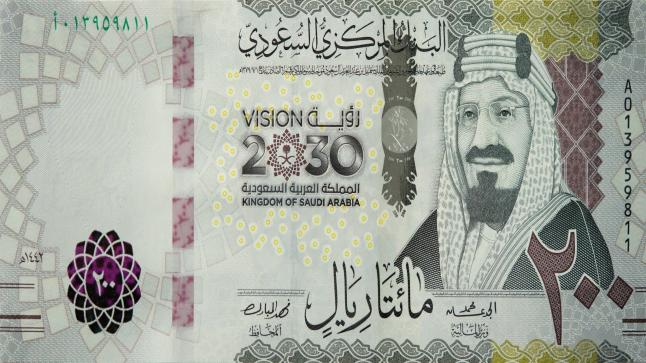السعودية تطرح عملة ورقية جديدة فئة 200 ريال