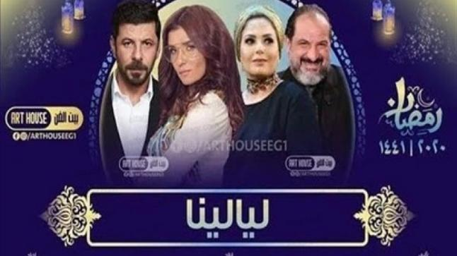 طرح الإعلان الرسمي لمسلسل ليالينا في رمضان 2020