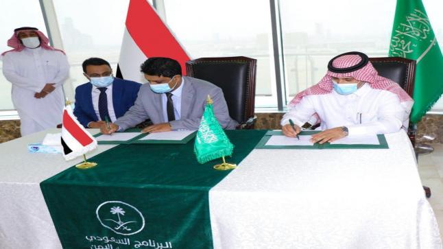 منحة سعودية نفطية لدعم قطاع الكهرباء في اليمن