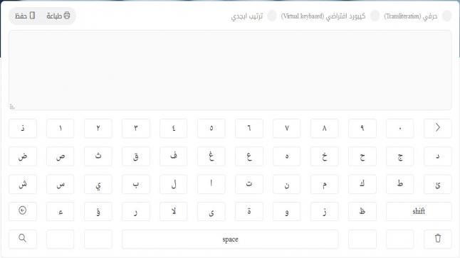 Arabic Keyboard : موقع الكيبورد العربي اون لاين مُتاح للإستخدام الآن