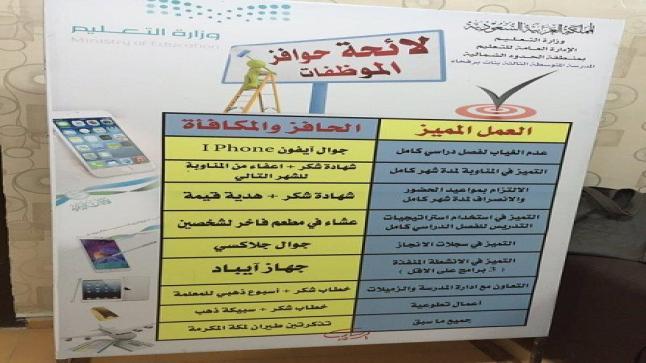 مديرة مدرسة سعودية تضع لائحة تضم جوائز مغرية للمعلمات