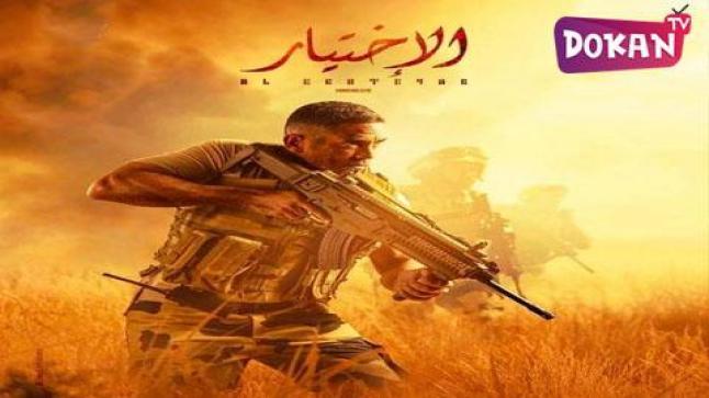 ابطال مسلسل الاختيار 2020 بطولة أمير كرارة في رمضان