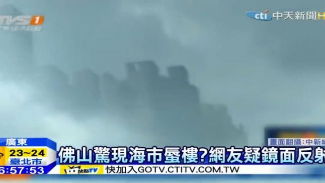 فيديو   مدينة أشباح مرعبة تظهر في سماء الصين