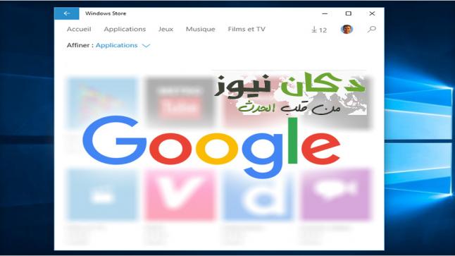 قريبا – تطبيقات جوجل في الويندوز فون !