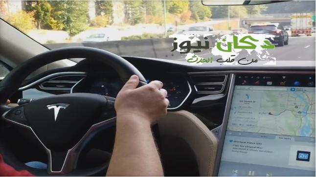 سيارات Tesla ذاتية القيادة: حذاري من المخاطرة !