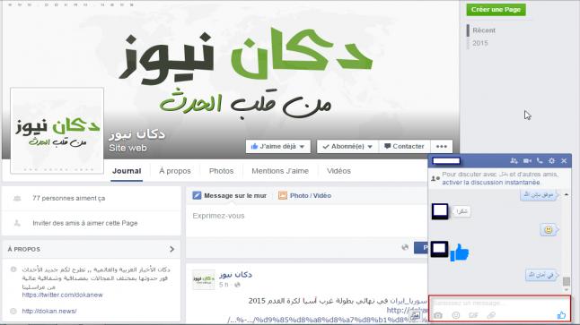 تحديثات الفيسبوك الجديدة