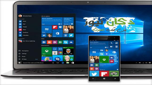 ويندوز 10 – تحديثات جديدة لنظام التشغيل على الكمبيوتر و الهاتف