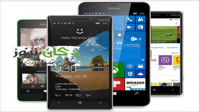 ويندوز 10 موبايل – إصدار نسخة جديدة صعبة التثبيت