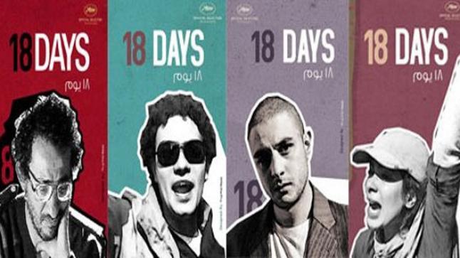 """منع عرض فيلم """"18 يوم"""" ضمن فعاليات مهرجان شنيت السينمائي"""