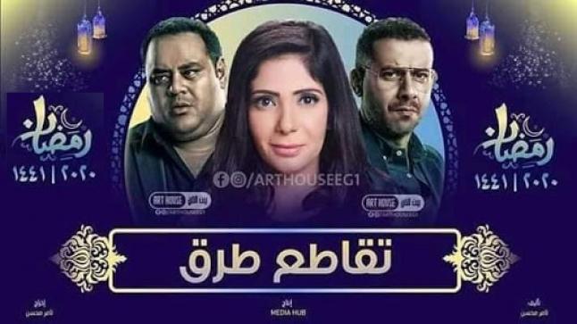 أبطال مسلسل تقاطع طرق في رمضان 2020