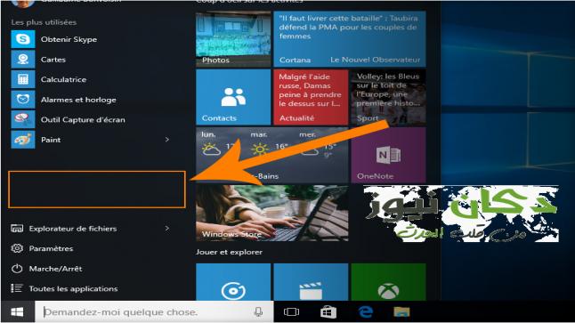 النسخة الأخيرة من ويندوز 10 تقترح تطبيقات في قائمة إبدأ !!