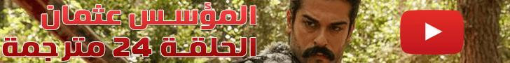 المؤسس عثمان الحلقة 24